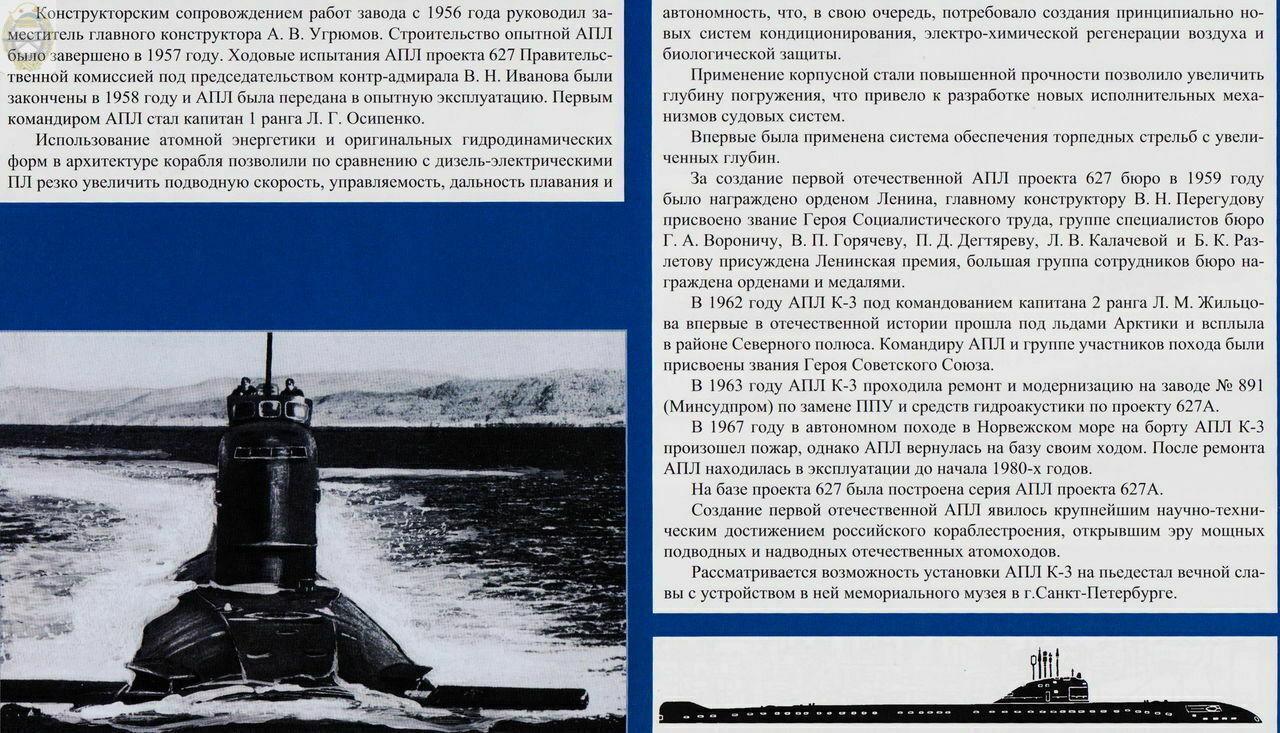была 1956 году авария подводной лодки